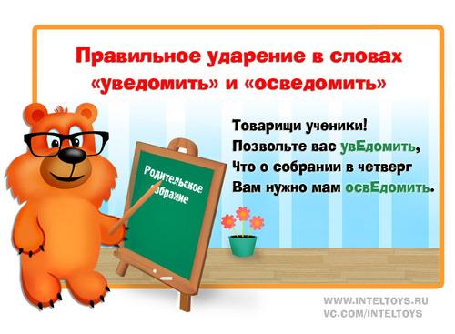 находится Орловской осведомлен чем или о чем поздравления стихах новому