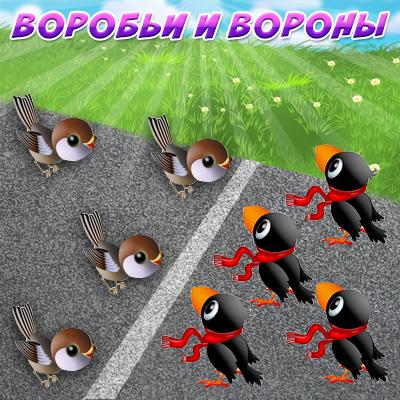 Правила подвижной игры «Воробьи и Вороны»
