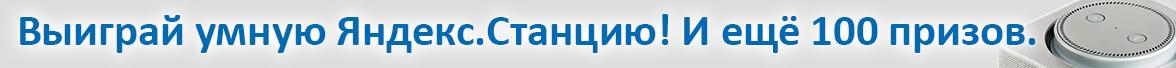 Выиграй Яндекс.Станцию и еще 100 призов